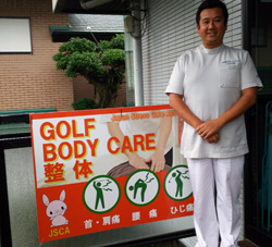 GOLF BODYCARE整体様